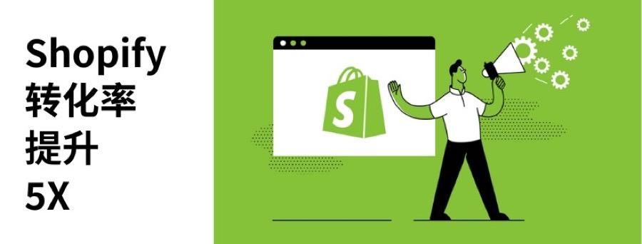 做好这些事,Shopify 转化率能翻五倍!