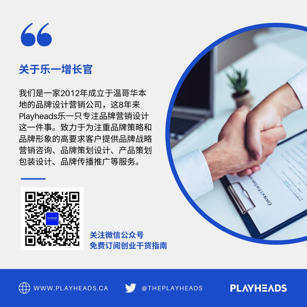 """/5温哥华人在看的中文广告,你知道该在哪里投放吗?(线下篇)"""""""
